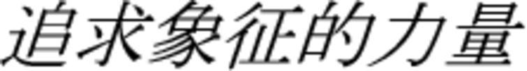 aac-8-aac029-i108.jpg