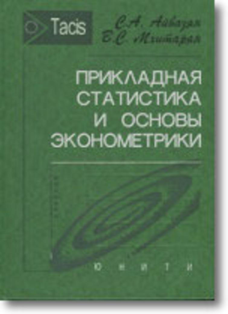 Applied statistics and basics of econometrics (1998) [in Russian].