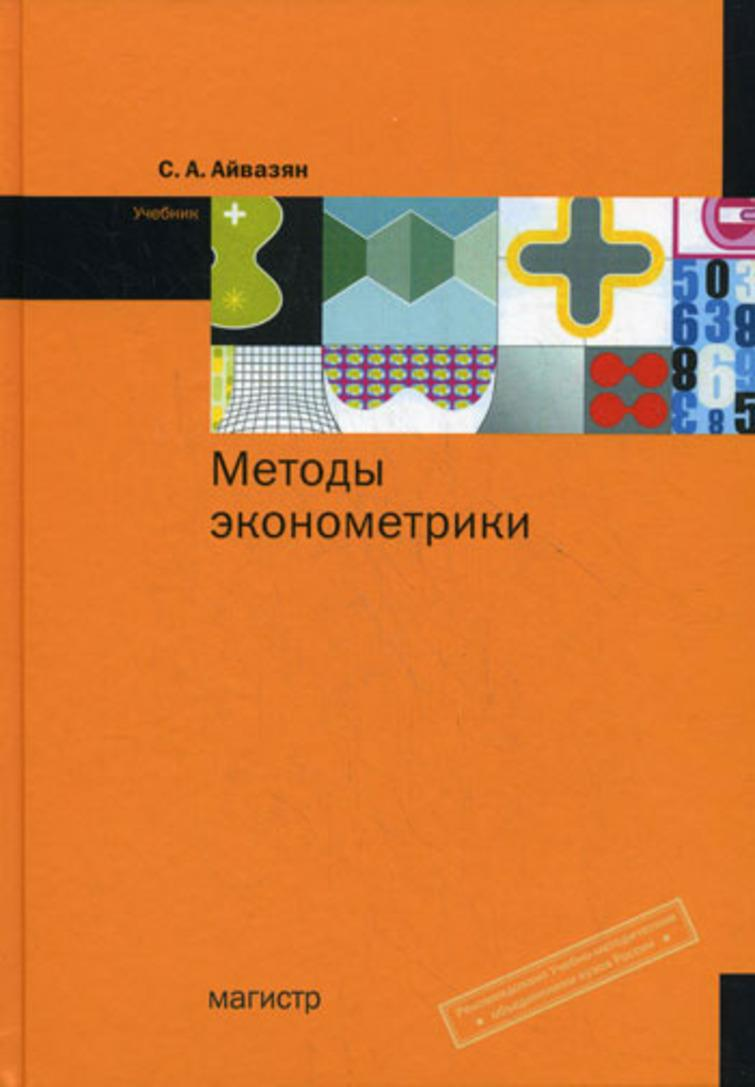Methods of econometrics (2010) [in Russian].