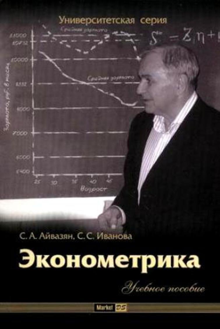 Econometrics (2007) [in Russian]. Professor Aivazian on the cover page.