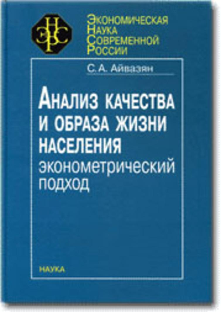 """Quality of Life and Living Standards Analysis: An Econometric Approach"""" (2012) [in Russian]."""