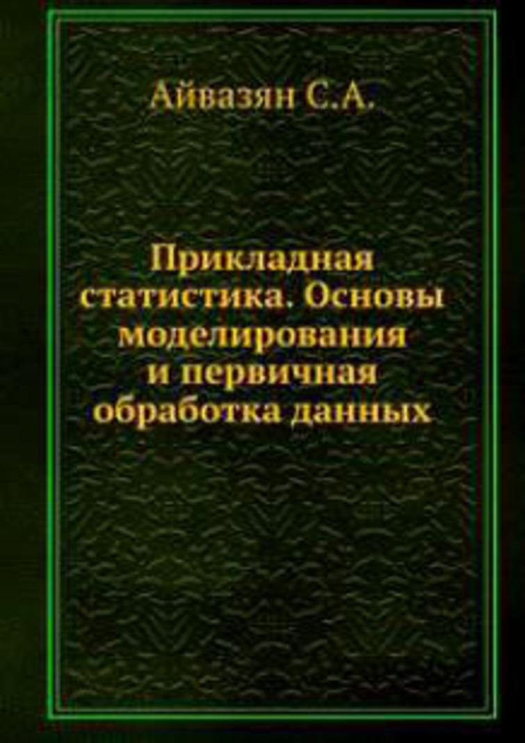 Applied statistics. Volume 1: Basics of modeling and preliminary data preparation. Moscow, Finance and statistics, 1983 (translated in French).