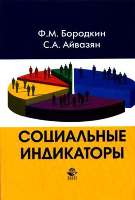 Social Indicators (2006) [in Russian].